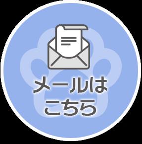 札幌北区新琴似P-Forever自宅トリミングにメールする