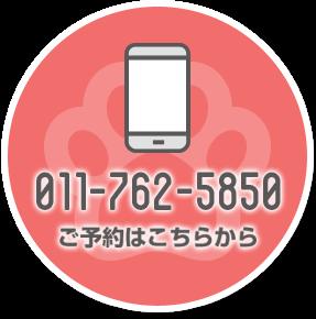札幌北区新琴似P-Forever自宅トリミングに電話する