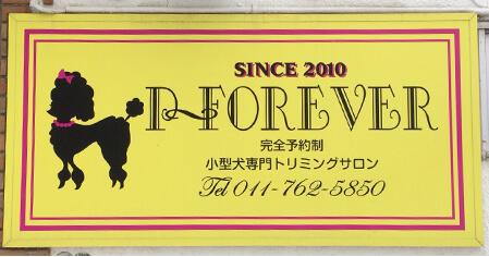 札幌北区新琴似の自宅トリミングハウスP-Forever
